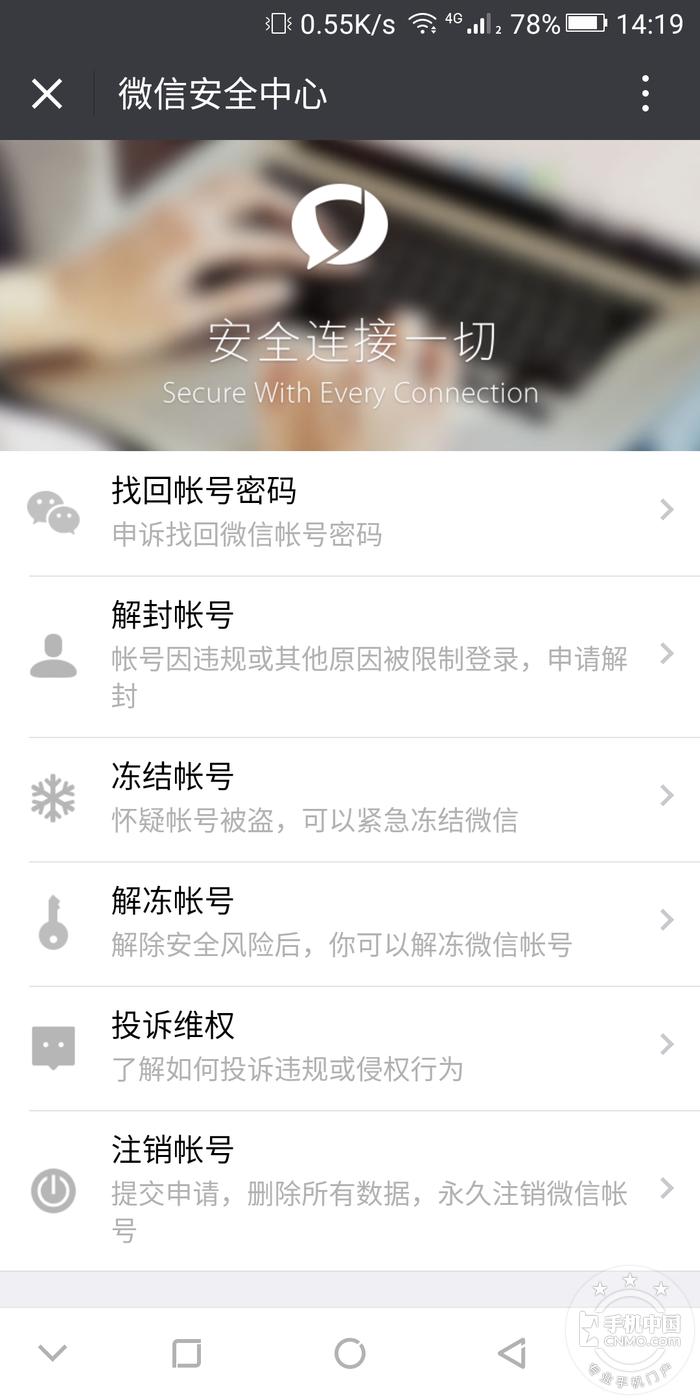 这些APP能永久销号了!教你注销不用的账号!第2张图_手机中国论坛